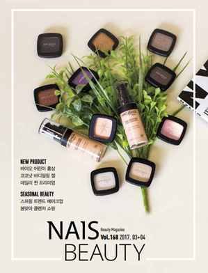 nais beauty 3/4